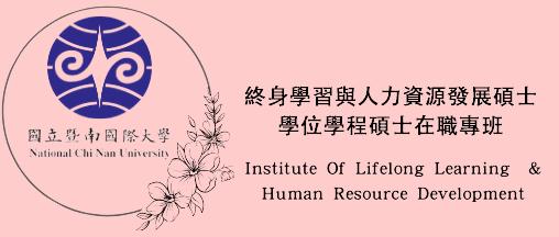 終身學習與人力資源發展碩士學位學程碩士在職專班
