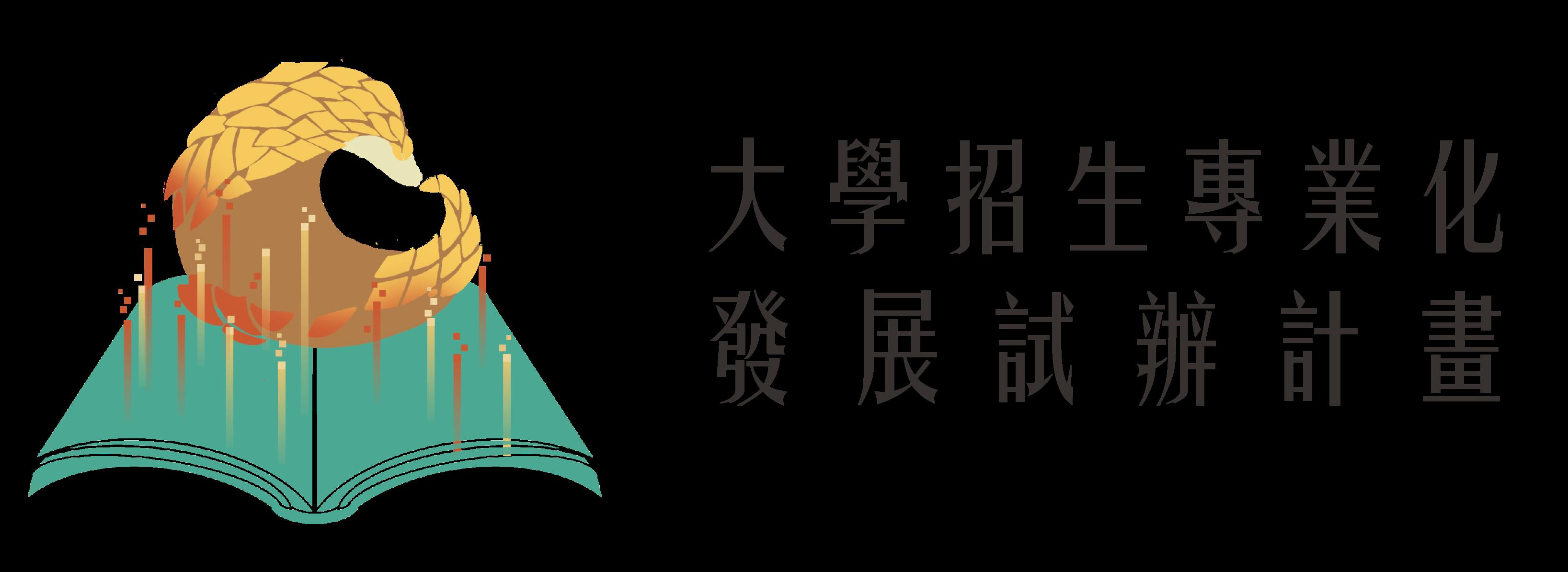 國立暨南國際大學 – 大學招生專業化發展試辦計畫