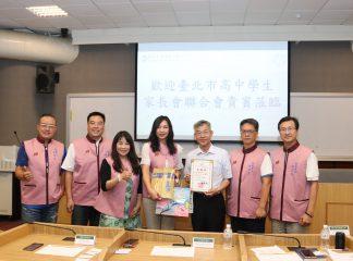 本校與台北市家長會聯合會代表意見交流